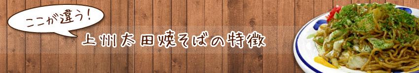 上州太田焼きそばの特徴