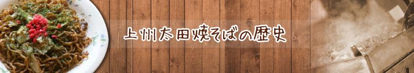 上州太田焼きそばの歴史